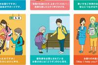 Tokyo Metropolitan Area Railways Operating Campaign for more Safe, Comfortable Trip