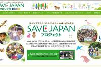 SAVE JAPAN Project Recognized with Award for Sustainability Initiatives
